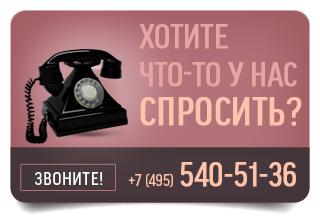 Звоните!!!